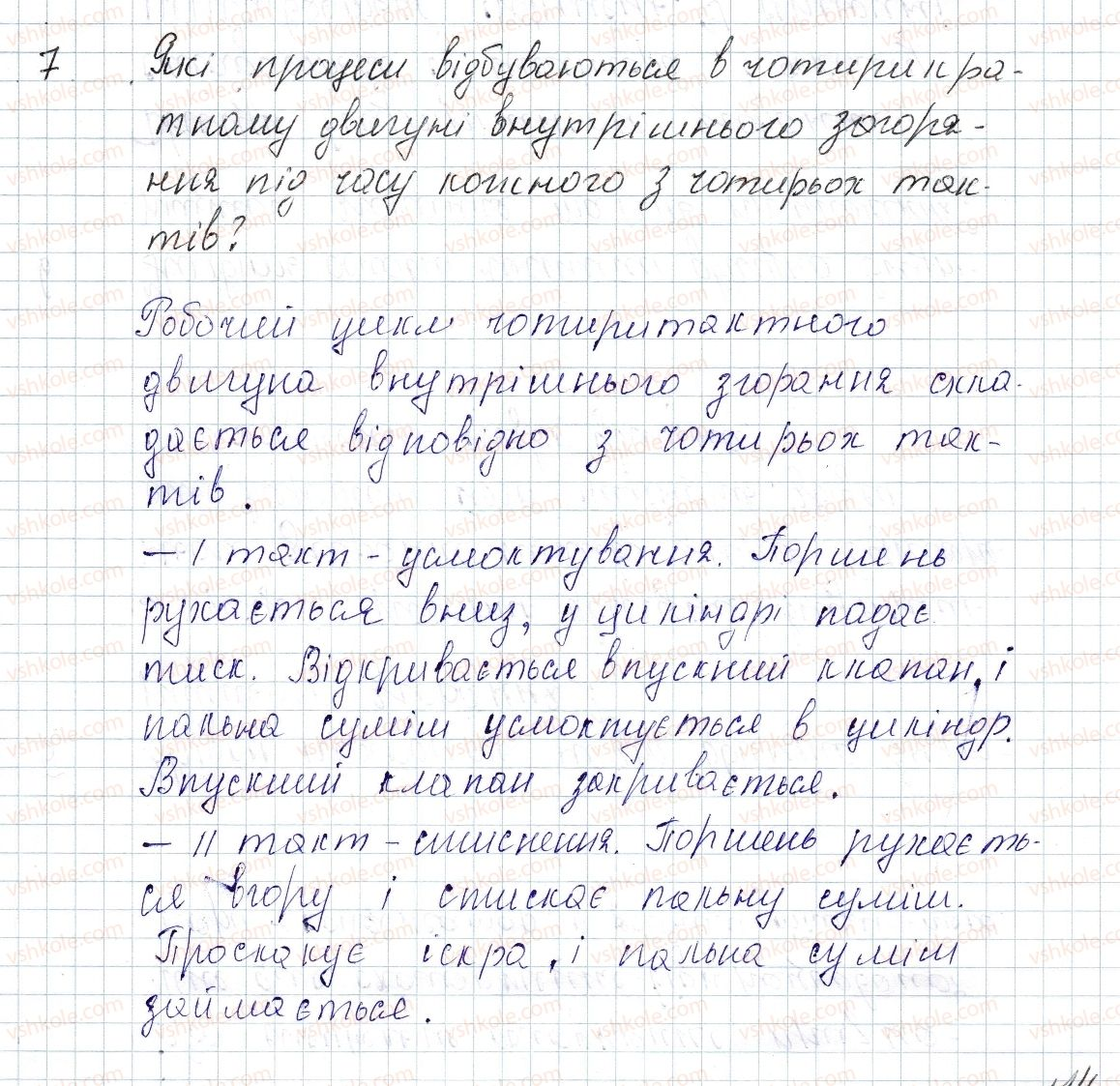 8-fizika-vg-baryahtar-fya-bozhinova-so-dovgij-oo-kiryuhina-2016--rozdil-1-teplovi-yavischa-17-deyaki-vidi-teplovih-dviguniv-7-rnd9372.jpg