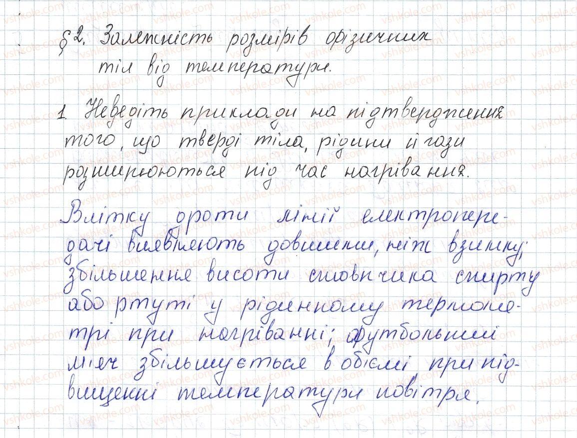 8-fizika-vg-baryahtar-fya-bozhinova-so-dovgij-oo-kiryuhina-2016--rozdil-1-teplovi-yavischa-2-zalezhnist-rozmiriv-fizichnih-til-vid-temperaturi-1-rnd2748.jpg