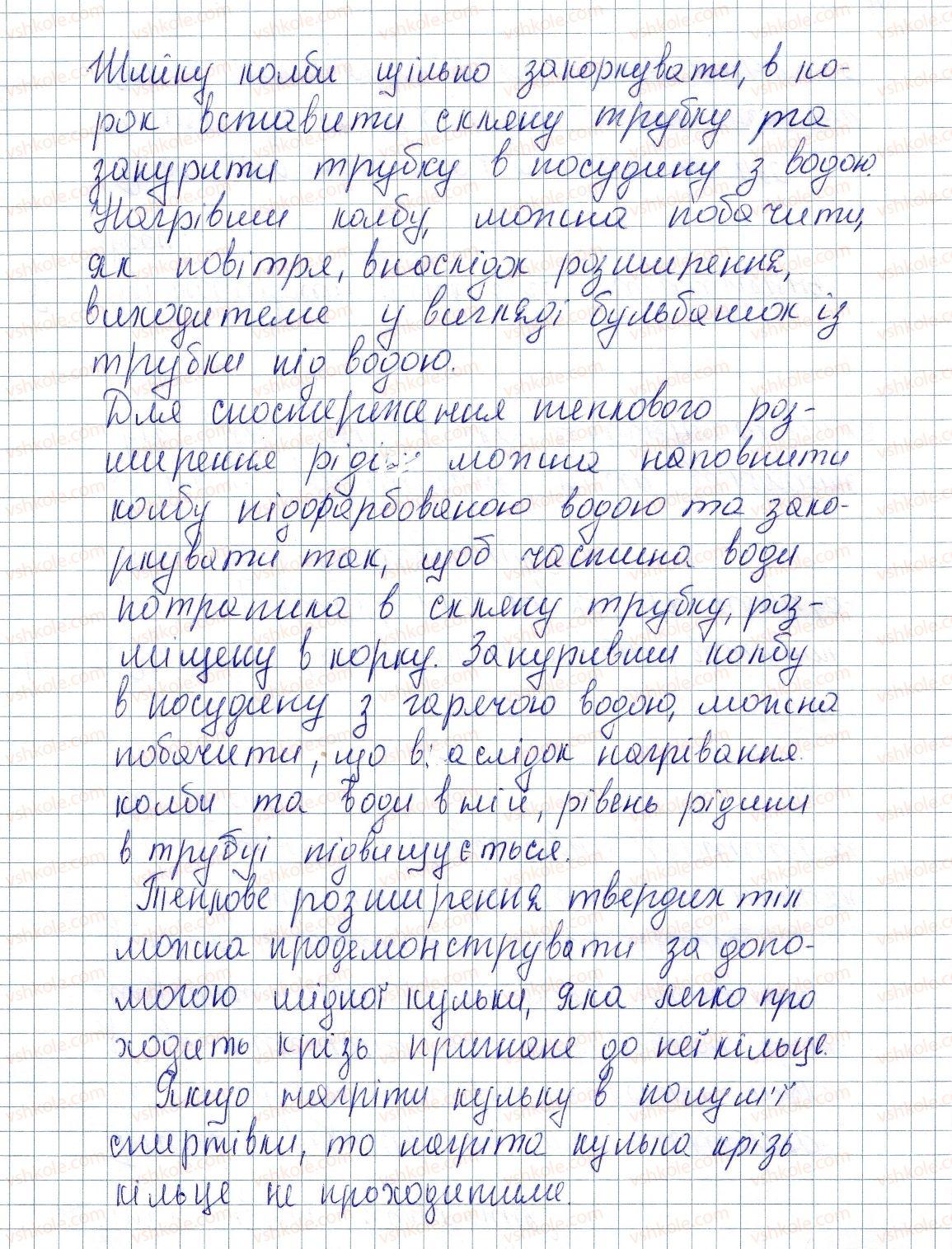 8-fizika-vg-baryahtar-fya-bozhinova-so-dovgij-oo-kiryuhina-2016--rozdil-1-teplovi-yavischa-2-zalezhnist-rozmiriv-fizichnih-til-vid-temperaturi-2-rnd334.jpg