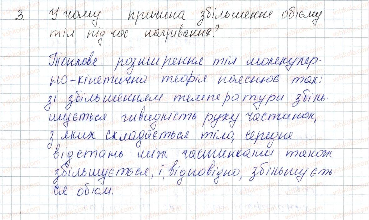 8-fizika-vg-baryahtar-fya-bozhinova-so-dovgij-oo-kiryuhina-2016--rozdil-1-teplovi-yavischa-2-zalezhnist-rozmiriv-fizichnih-til-vid-temperaturi-3-rnd7777.jpg