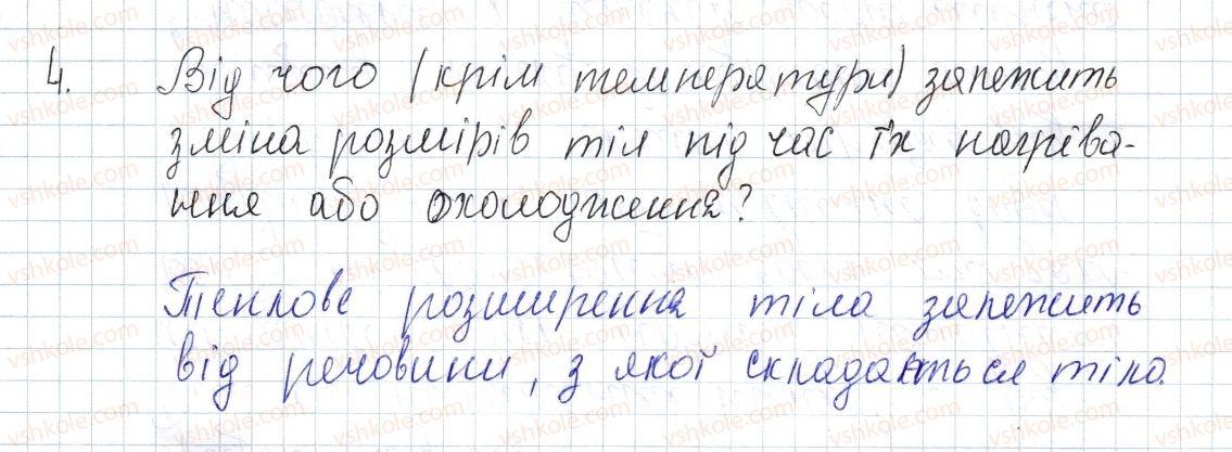 8-fizika-vg-baryahtar-fya-bozhinova-so-dovgij-oo-kiryuhina-2016--rozdil-1-teplovi-yavischa-2-zalezhnist-rozmiriv-fizichnih-til-vid-temperaturi-4-rnd6067.jpg