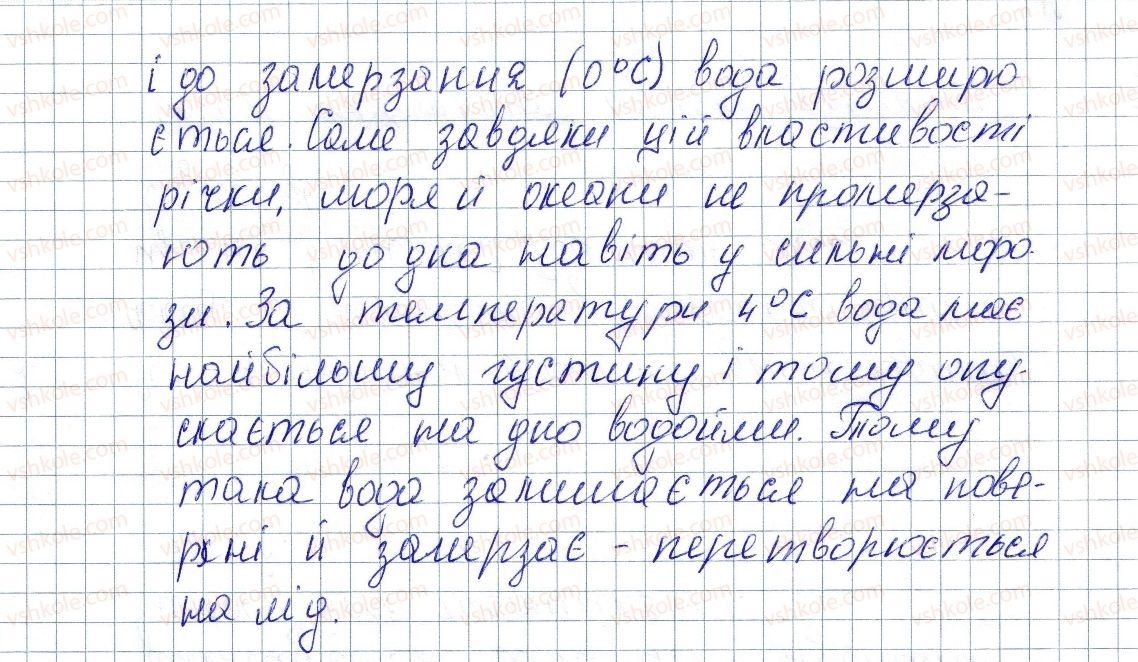 8-fizika-vg-baryahtar-fya-bozhinova-so-dovgij-oo-kiryuhina-2016--rozdil-1-teplovi-yavischa-2-zalezhnist-rozmiriv-fizichnih-til-vid-temperaturi-5-rnd7389.jpg