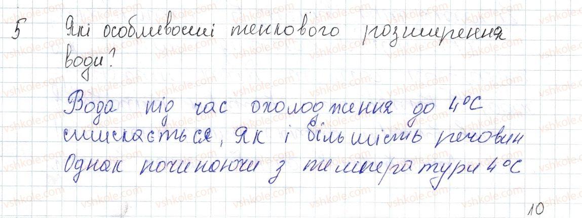 8-fizika-vg-baryahtar-fya-bozhinova-so-dovgij-oo-kiryuhina-2016--rozdil-1-teplovi-yavischa-2-zalezhnist-rozmiriv-fizichnih-til-vid-temperaturi-5-rnd9122.jpg
