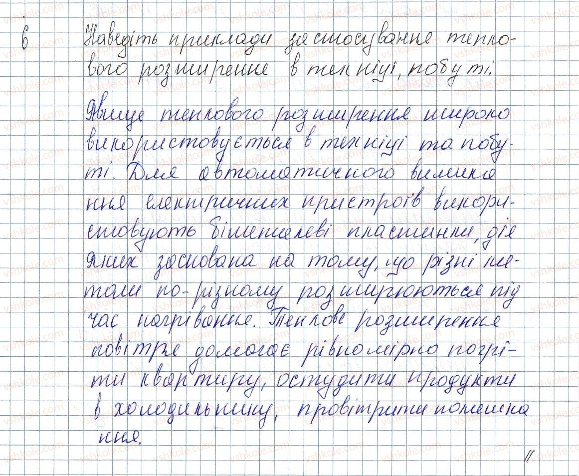 8-fizika-vg-baryahtar-fya-bozhinova-so-dovgij-oo-kiryuhina-2016--rozdil-1-teplovi-yavischa-2-zalezhnist-rozmiriv-fizichnih-til-vid-temperaturi-6-rnd9488.jpg