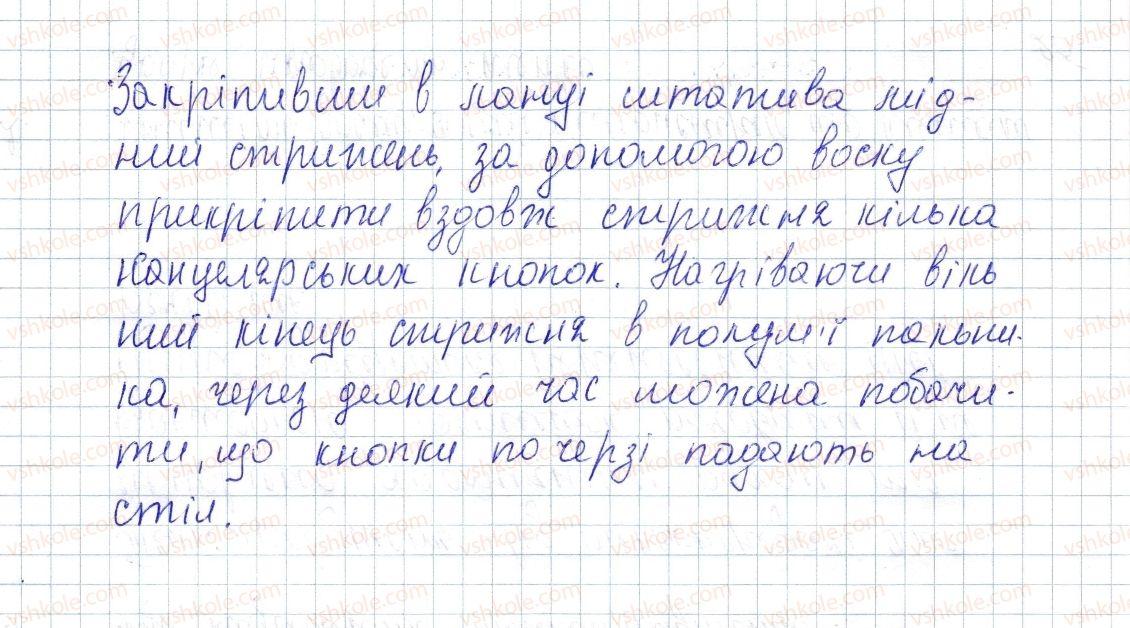8-fizika-vg-baryahtar-fya-bozhinova-so-dovgij-oo-kiryuhina-2016--rozdil-1-teplovi-yavischa-5-teploprovidnist-2-rnd334.jpg