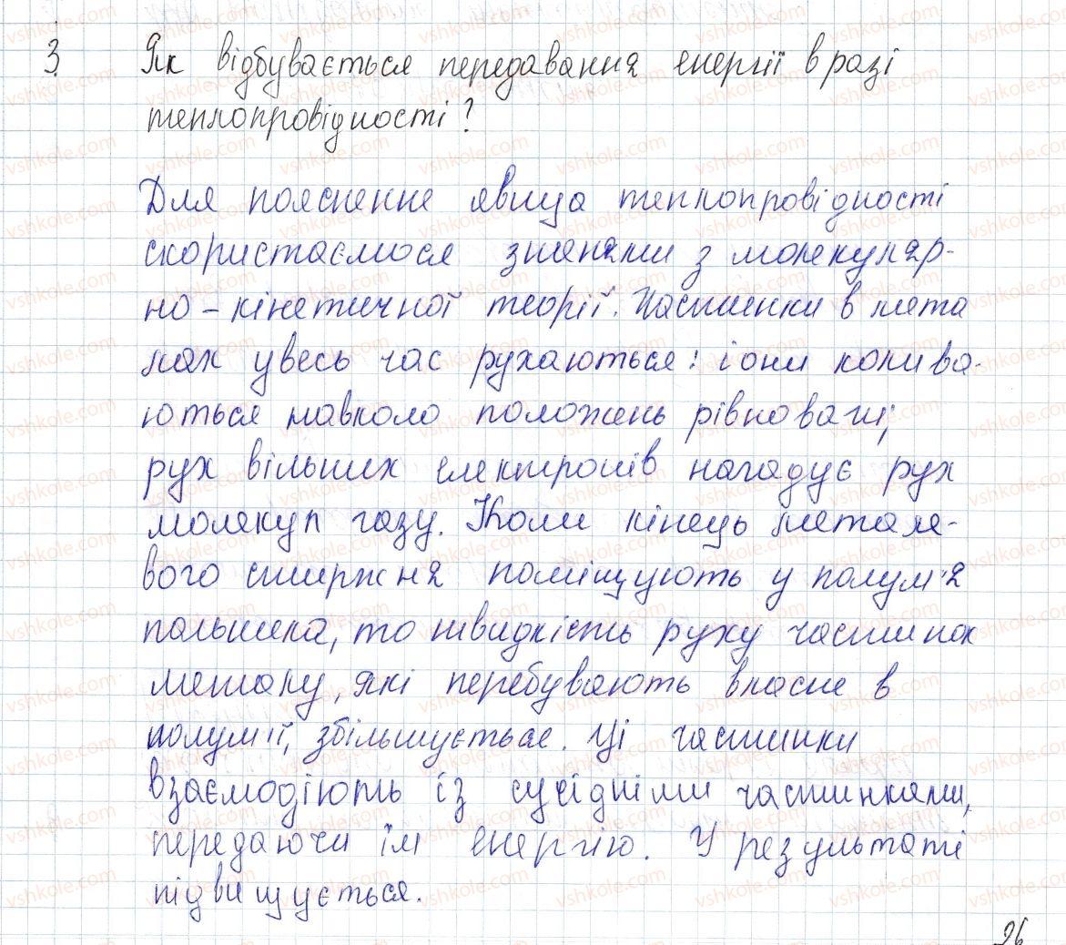 8-fizika-vg-baryahtar-fya-bozhinova-so-dovgij-oo-kiryuhina-2016--rozdil-1-teplovi-yavischa-5-teploprovidnist-3-rnd3952.jpg