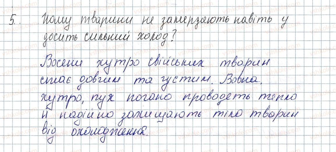 8-fizika-vg-baryahtar-fya-bozhinova-so-dovgij-oo-kiryuhina-2016--rozdil-1-teplovi-yavischa-5-teploprovidnist-5-rnd4885.jpg