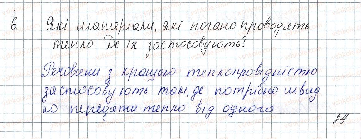 8-fizika-vg-baryahtar-fya-bozhinova-so-dovgij-oo-kiryuhina-2016--rozdil-1-teplovi-yavischa-5-teploprovidnist-6-rnd4455.jpg