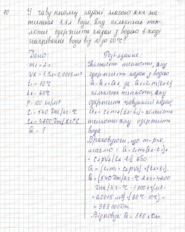 8-fizika-vg-baryahtar-fya-bozhinova-so-dovgij-oo-kiryuhina-2016--rozdil-1-teplovi-yavischa-zavdannya-dlya-samoperevirki-do-rozdilu-1-chastina-1-10.jpg