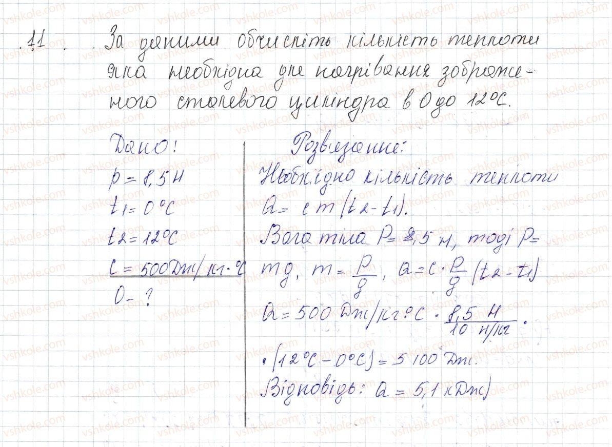 8-fizika-vg-baryahtar-fya-bozhinova-so-dovgij-oo-kiryuhina-2016--rozdil-1-teplovi-yavischa-zavdannya-dlya-samoperevirki-do-rozdilu-1-chastina-1-11.jpg