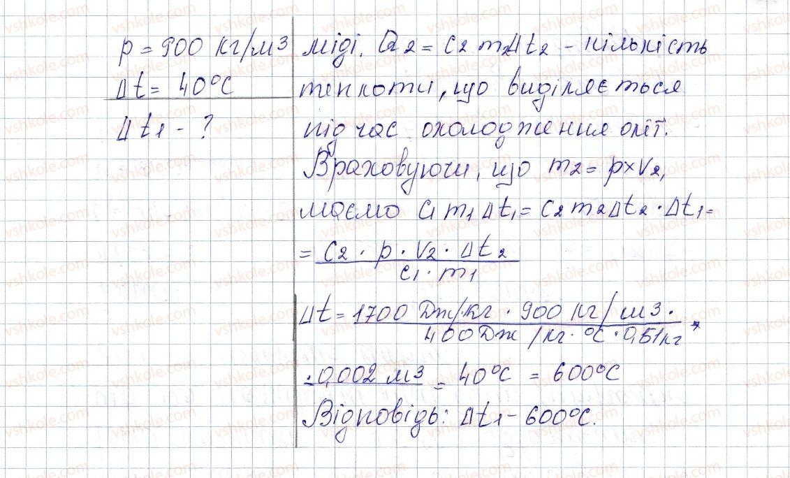 8-fizika-vg-baryahtar-fya-bozhinova-so-dovgij-oo-kiryuhina-2016--rozdil-1-teplovi-yavischa-zavdannya-dlya-samoperevirki-do-rozdilu-1-chastina-1-12-rnd308.jpg