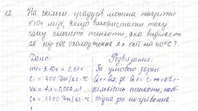8-fizika-vg-baryahtar-fya-bozhinova-so-dovgij-oo-kiryuhina-2016--rozdil-1-teplovi-yavischa-zavdannya-dlya-samoperevirki-do-rozdilu-1-chastina-1-12.jpg