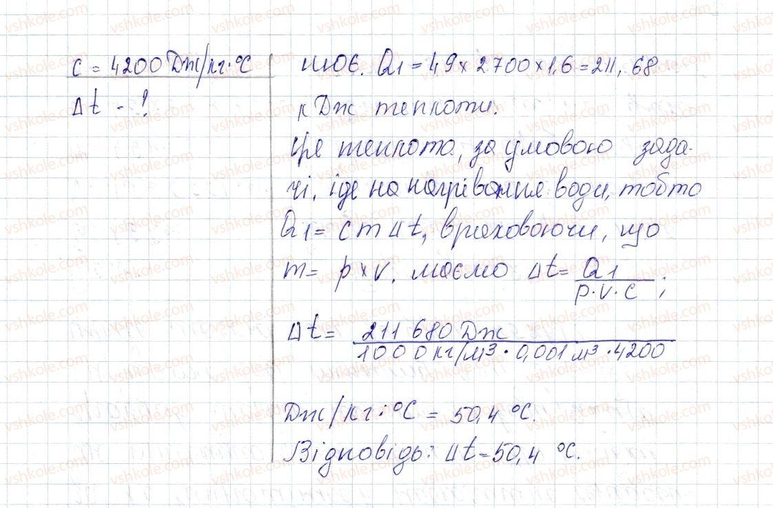 8-fizika-vg-baryahtar-fya-bozhinova-so-dovgij-oo-kiryuhina-2016--rozdil-1-teplovi-yavischa-zavdannya-dlya-samoperevirki-do-rozdilu-1-chastina-1-13-rnd7661.jpg