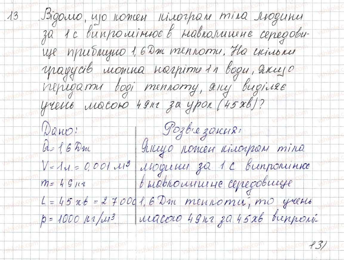 8-fizika-vg-baryahtar-fya-bozhinova-so-dovgij-oo-kiryuhina-2016--rozdil-1-teplovi-yavischa-zavdannya-dlya-samoperevirki-do-rozdilu-1-chastina-1-13.jpg