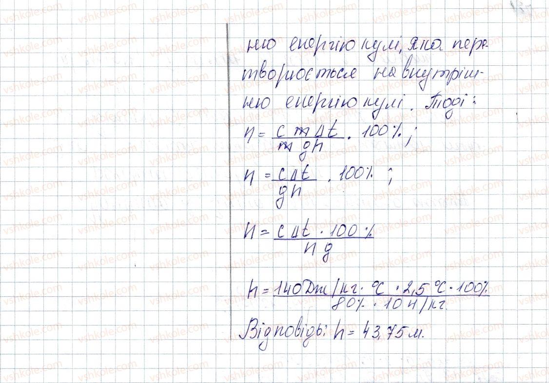 8-fizika-vg-baryahtar-fya-bozhinova-so-dovgij-oo-kiryuhina-2016--rozdil-1-teplovi-yavischa-zavdannya-dlya-samoperevirki-do-rozdilu-1-chastina-1-14-rnd2818.jpg