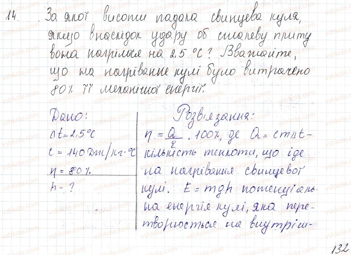 8-fizika-vg-baryahtar-fya-bozhinova-so-dovgij-oo-kiryuhina-2016--rozdil-1-teplovi-yavischa-zavdannya-dlya-samoperevirki-do-rozdilu-1-chastina-1-14.jpg
