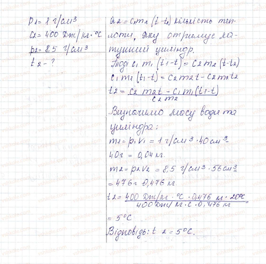 8-fizika-vg-baryahtar-fya-bozhinova-so-dovgij-oo-kiryuhina-2016--rozdil-1-teplovi-yavischa-zavdannya-dlya-samoperevirki-do-rozdilu-1-chastina-1-15-rnd9083.jpg