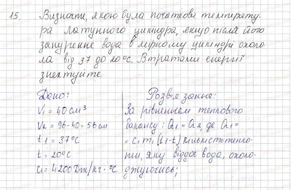 8-fizika-vg-baryahtar-fya-bozhinova-so-dovgij-oo-kiryuhina-2016--rozdil-1-teplovi-yavischa-zavdannya-dlya-samoperevirki-do-rozdilu-1-chastina-1-15.jpg
