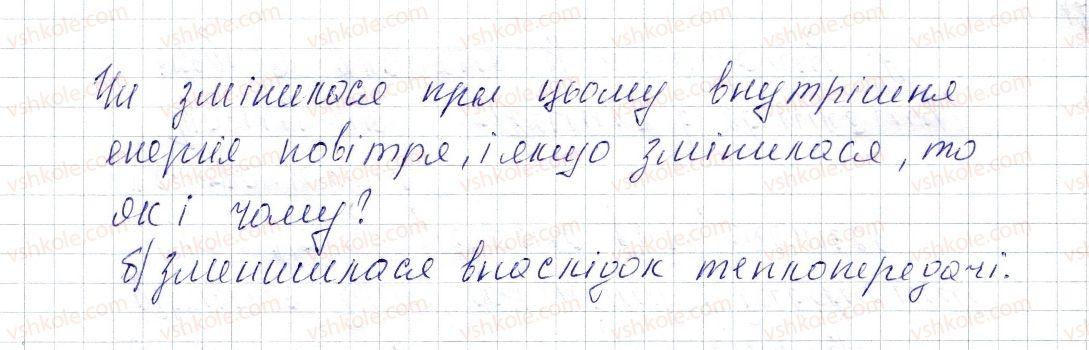 8-fizika-vg-baryahtar-fya-bozhinova-so-dovgij-oo-kiryuhina-2016--rozdil-1-teplovi-yavischa-zavdannya-dlya-samoperevirki-do-rozdilu-1-chastina-1-2-rnd8854.jpg