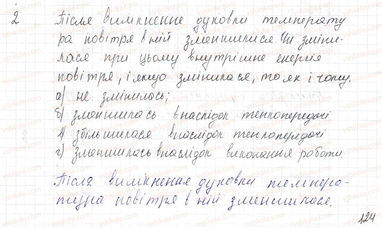8-fizika-vg-baryahtar-fya-bozhinova-so-dovgij-oo-kiryuhina-2016--rozdil-1-teplovi-yavischa-zavdannya-dlya-samoperevirki-do-rozdilu-1-chastina-1-2.jpg