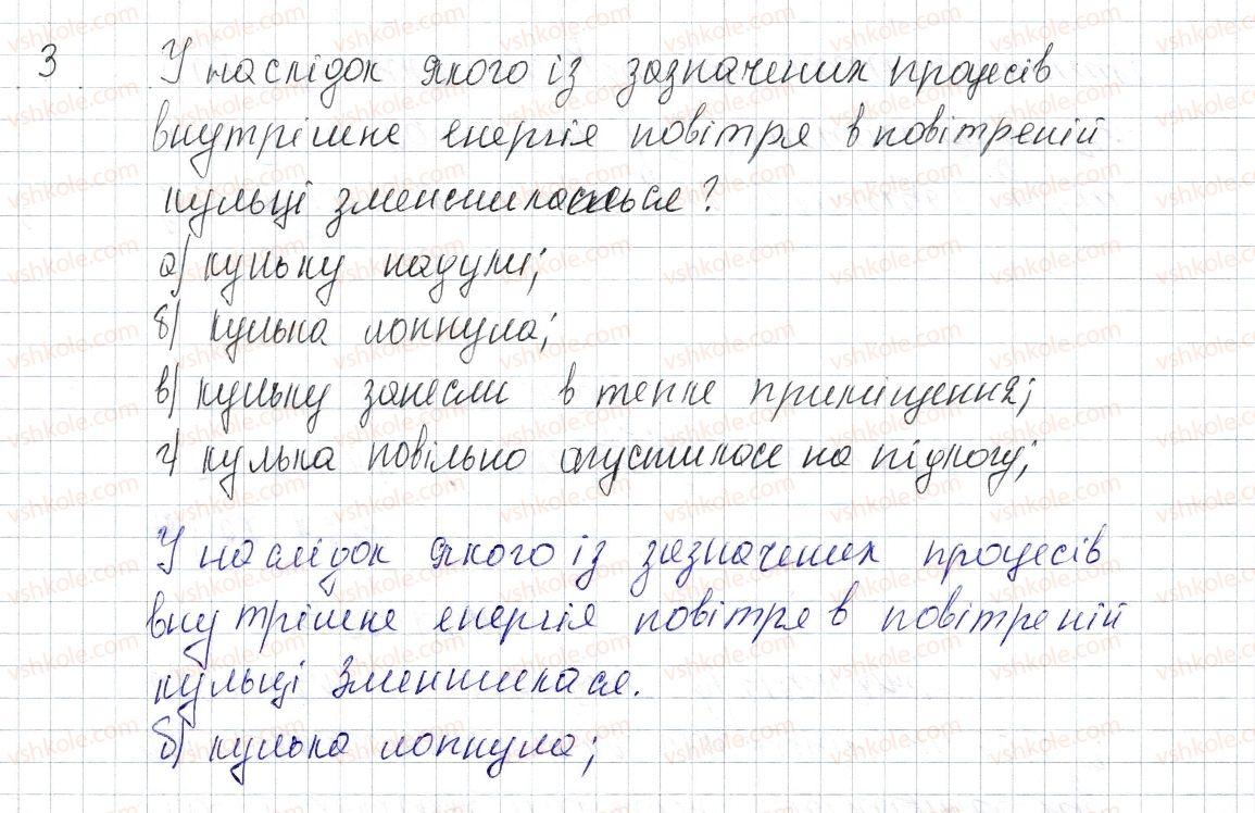 8-fizika-vg-baryahtar-fya-bozhinova-so-dovgij-oo-kiryuhina-2016--rozdil-1-teplovi-yavischa-zavdannya-dlya-samoperevirki-do-rozdilu-1-chastina-1-3.jpg