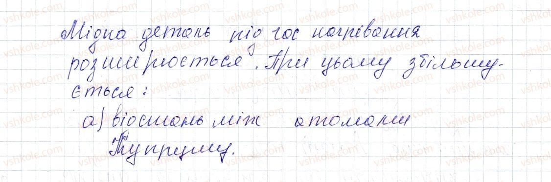 8-fizika-vg-baryahtar-fya-bozhinova-so-dovgij-oo-kiryuhina-2016--rozdil-1-teplovi-yavischa-zavdannya-dlya-samoperevirki-do-rozdilu-1-chastina-1-4-rnd1694.jpg