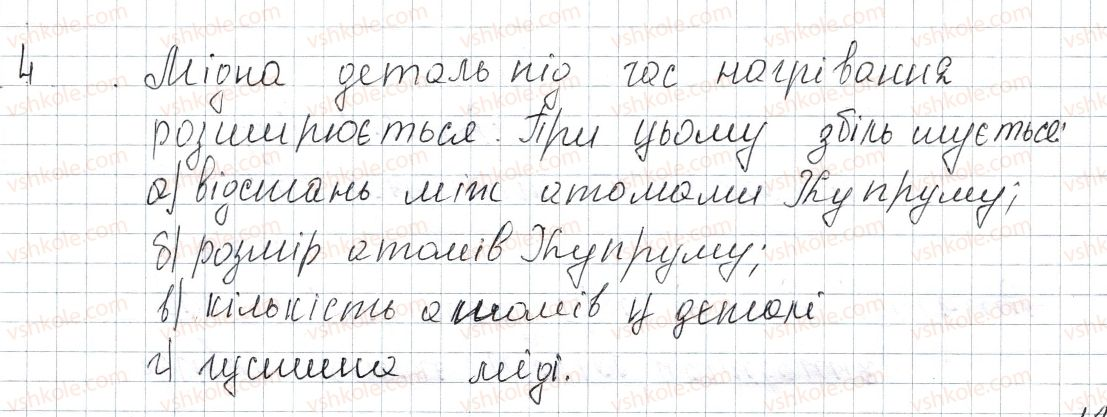 8-fizika-vg-baryahtar-fya-bozhinova-so-dovgij-oo-kiryuhina-2016--rozdil-1-teplovi-yavischa-zavdannya-dlya-samoperevirki-do-rozdilu-1-chastina-1-4.jpg
