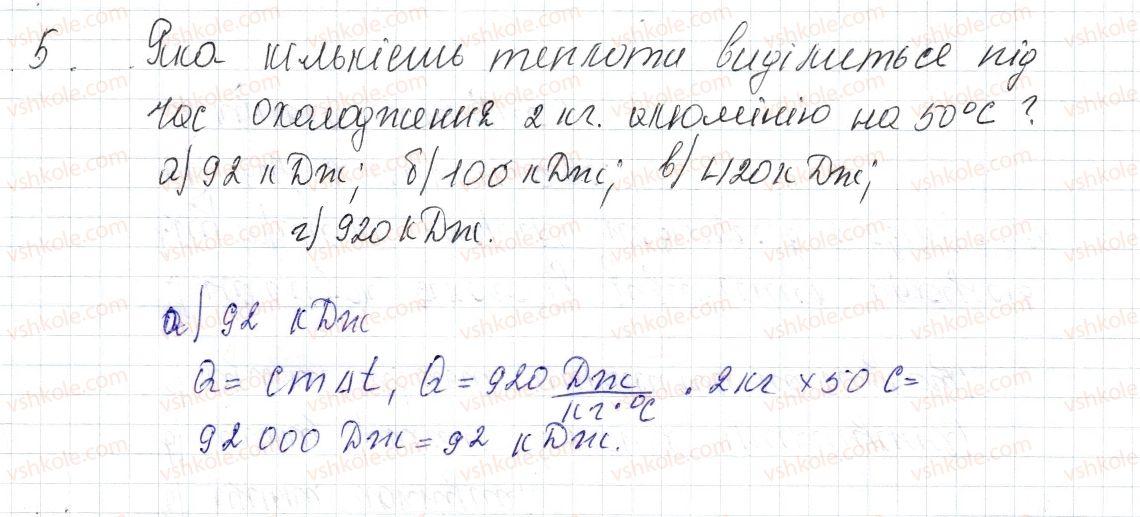 8-fizika-vg-baryahtar-fya-bozhinova-so-dovgij-oo-kiryuhina-2016--rozdil-1-teplovi-yavischa-zavdannya-dlya-samoperevirki-do-rozdilu-1-chastina-1-5.jpg