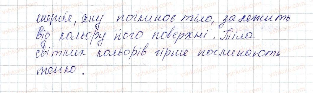 8-fizika-vg-baryahtar-fya-bozhinova-so-dovgij-oo-kiryuhina-2016--rozdil-1-teplovi-yavischa-zavdannya-dlya-samoperevirki-do-rozdilu-1-chastina-1-6-rnd1475.jpg