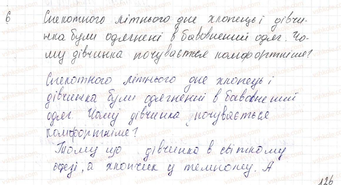 8-fizika-vg-baryahtar-fya-bozhinova-so-dovgij-oo-kiryuhina-2016--rozdil-1-teplovi-yavischa-zavdannya-dlya-samoperevirki-do-rozdilu-1-chastina-1-6.jpg