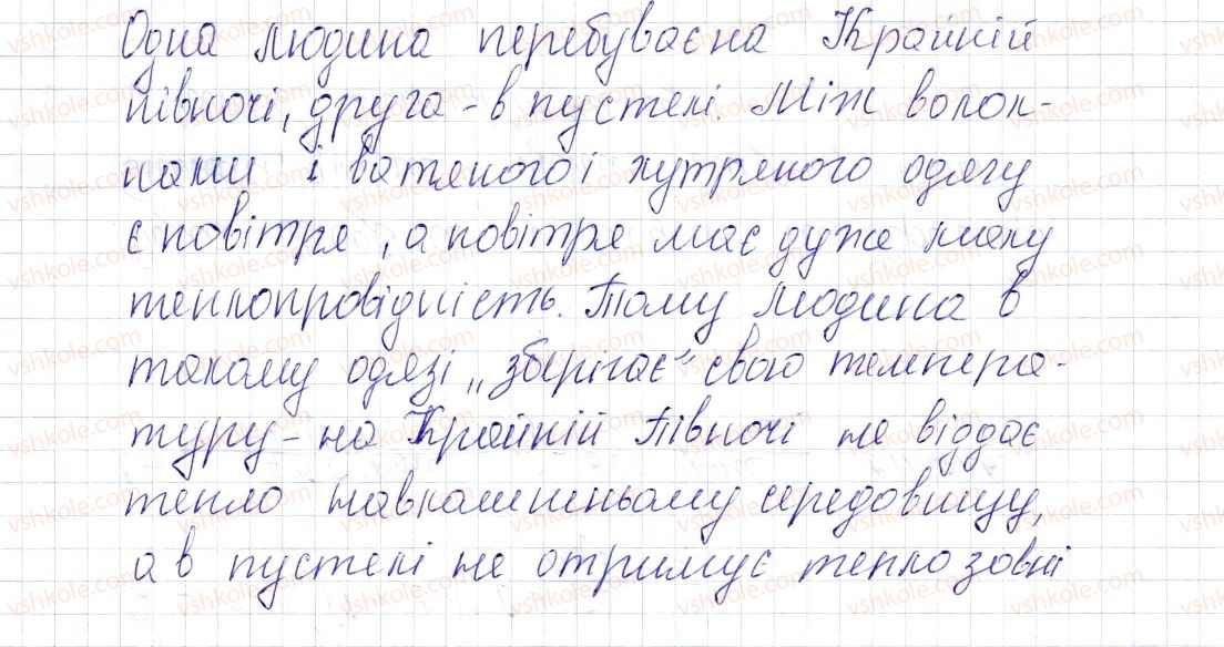 8-fizika-vg-baryahtar-fya-bozhinova-so-dovgij-oo-kiryuhina-2016--rozdil-1-teplovi-yavischa-zavdannya-dlya-samoperevirki-do-rozdilu-1-chastina-1-8-rnd9334.jpg