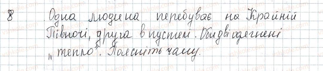 8-fizika-vg-baryahtar-fya-bozhinova-so-dovgij-oo-kiryuhina-2016--rozdil-1-teplovi-yavischa-zavdannya-dlya-samoperevirki-do-rozdilu-1-chastina-1-8.jpg