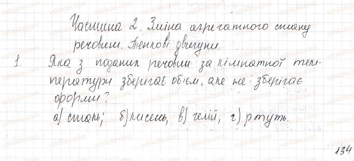 8-fizika-vg-baryahtar-fya-bozhinova-so-dovgij-oo-kiryuhina-2016--rozdil-1-teplovi-yavischa-zavdannya-dlya-samoperevirki-do-rozdilu-1-chastina-2-1-rnd1399.jpg