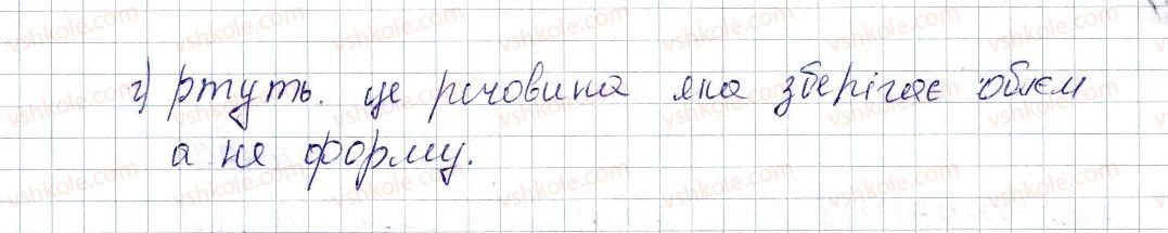 8-fizika-vg-baryahtar-fya-bozhinova-so-dovgij-oo-kiryuhina-2016--rozdil-1-teplovi-yavischa-zavdannya-dlya-samoperevirki-do-rozdilu-1-chastina-2-1-rnd840.jpg