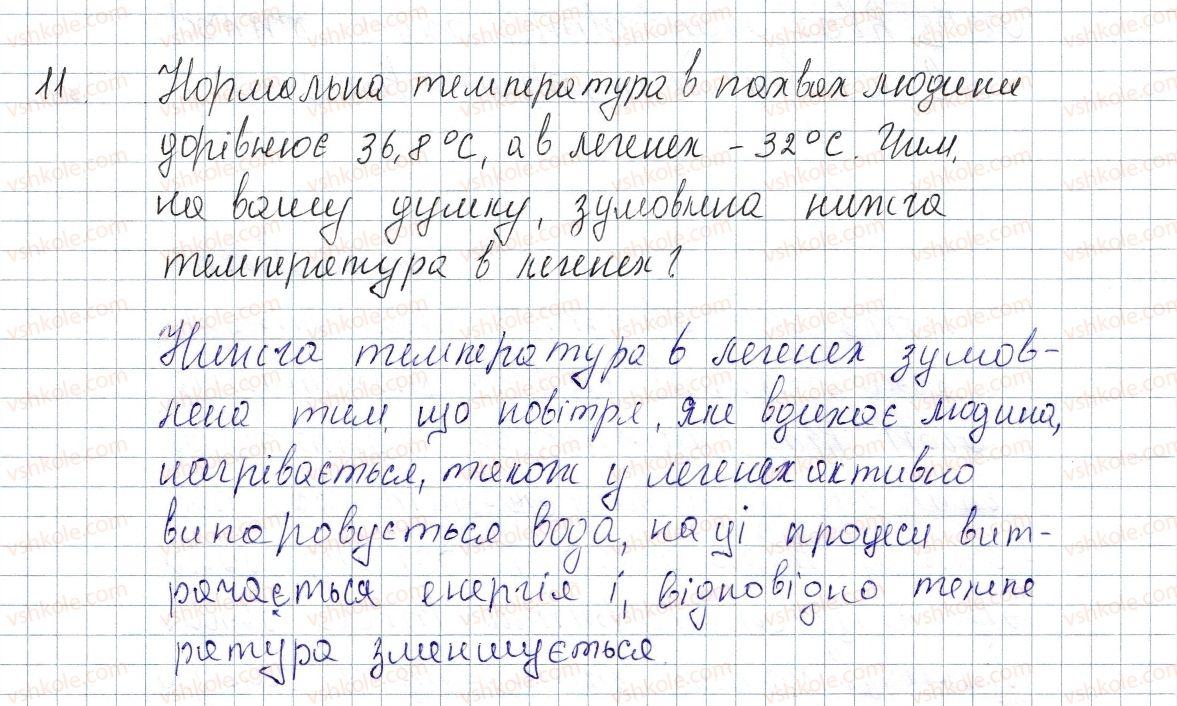 8-fizika-vg-baryahtar-fya-bozhinova-so-dovgij-oo-kiryuhina-2016--rozdil-1-teplovi-yavischa-zavdannya-dlya-samoperevirki-do-rozdilu-1-chastina-2-11-rnd7077.jpg