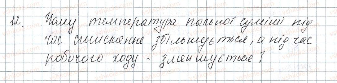 8-fizika-vg-baryahtar-fya-bozhinova-so-dovgij-oo-kiryuhina-2016--rozdil-1-teplovi-yavischa-zavdannya-dlya-samoperevirki-do-rozdilu-1-chastina-2-12-rnd2645.jpg