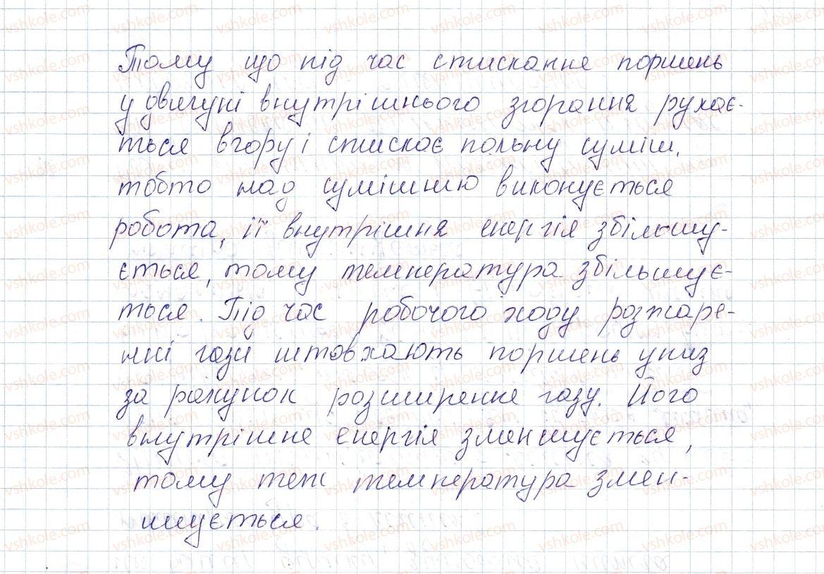 8-fizika-vg-baryahtar-fya-bozhinova-so-dovgij-oo-kiryuhina-2016--rozdil-1-teplovi-yavischa-zavdannya-dlya-samoperevirki-do-rozdilu-1-chastina-2-12-rnd3932.jpg