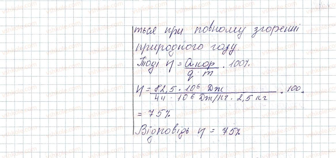 8-fizika-vg-baryahtar-fya-bozhinova-so-dovgij-oo-kiryuhina-2016--rozdil-1-teplovi-yavischa-zavdannya-dlya-samoperevirki-do-rozdilu-1-chastina-2-13-rnd4624.jpg