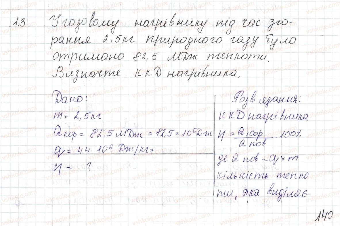 8-fizika-vg-baryahtar-fya-bozhinova-so-dovgij-oo-kiryuhina-2016--rozdil-1-teplovi-yavischa-zavdannya-dlya-samoperevirki-do-rozdilu-1-chastina-2-13-rnd4648.jpg