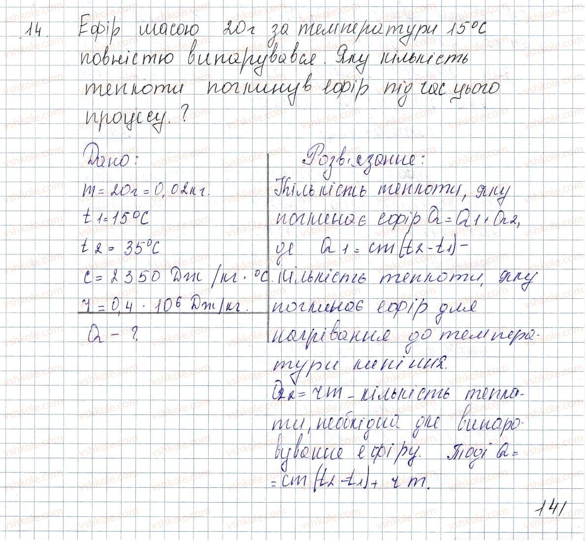8-fizika-vg-baryahtar-fya-bozhinova-so-dovgij-oo-kiryuhina-2016--rozdil-1-teplovi-yavischa-zavdannya-dlya-samoperevirki-do-rozdilu-1-chastina-2-14-rnd6317.jpg