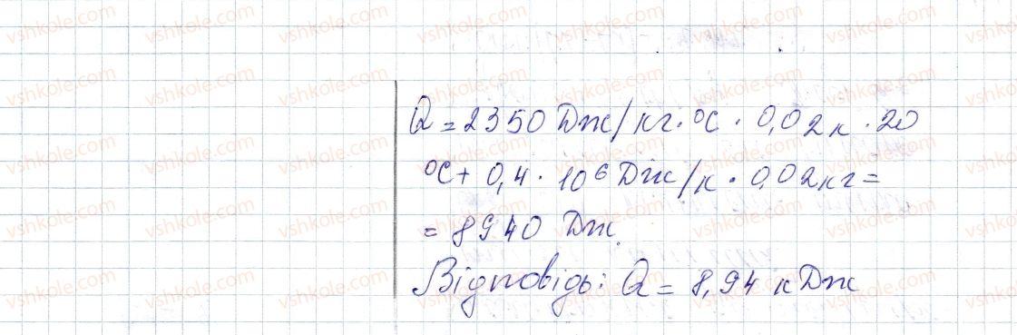 8-fizika-vg-baryahtar-fya-bozhinova-so-dovgij-oo-kiryuhina-2016--rozdil-1-teplovi-yavischa-zavdannya-dlya-samoperevirki-do-rozdilu-1-chastina-2-14-rnd6897.jpg