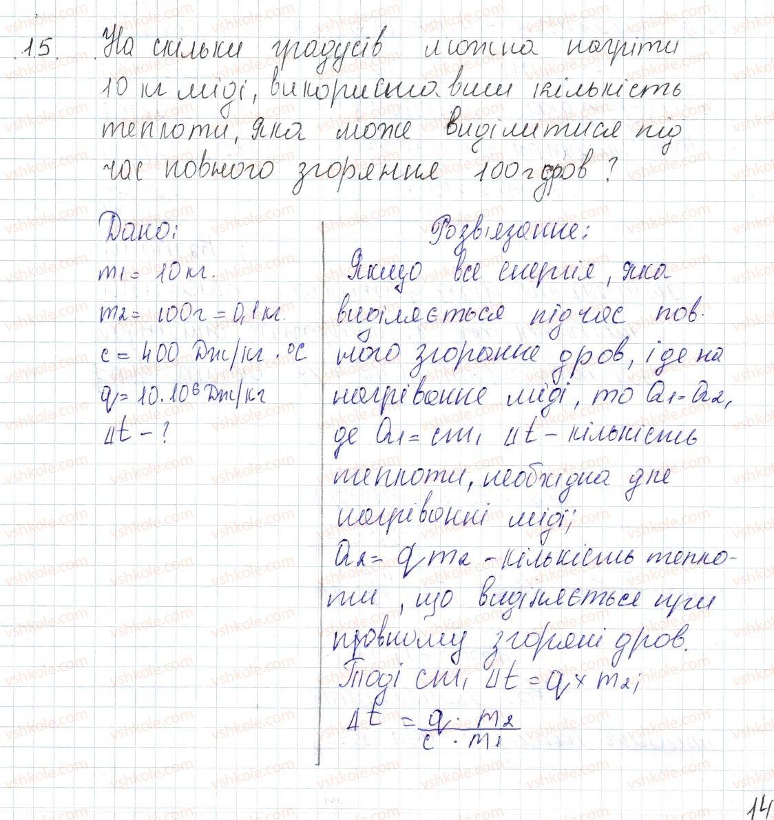 8-fizika-vg-baryahtar-fya-bozhinova-so-dovgij-oo-kiryuhina-2016--rozdil-1-teplovi-yavischa-zavdannya-dlya-samoperevirki-do-rozdilu-1-chastina-2-15-rnd1698.jpg