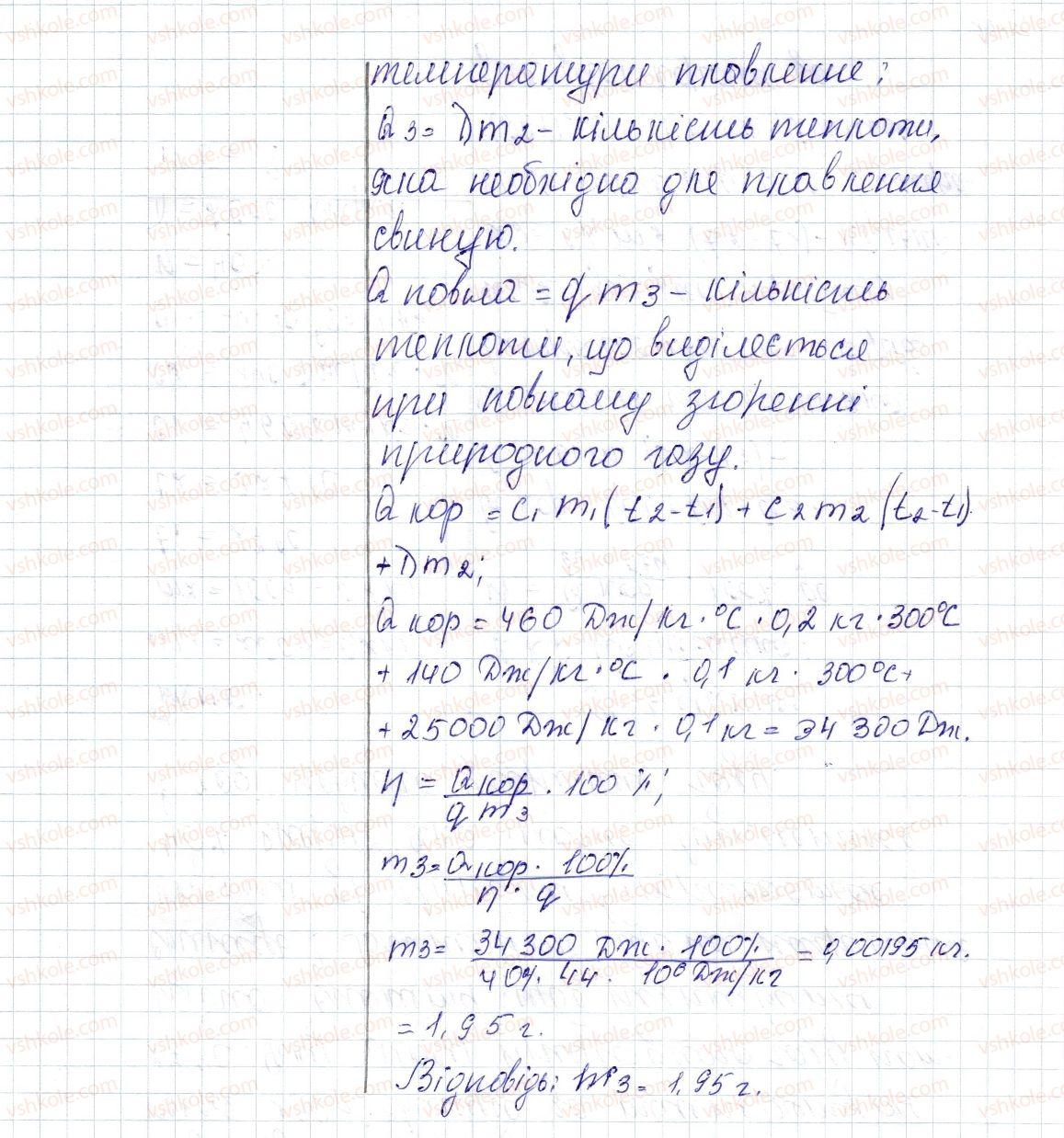 8-fizika-vg-baryahtar-fya-bozhinova-so-dovgij-oo-kiryuhina-2016--rozdil-1-teplovi-yavischa-zavdannya-dlya-samoperevirki-do-rozdilu-1-chastina-2-16-rnd439.jpg