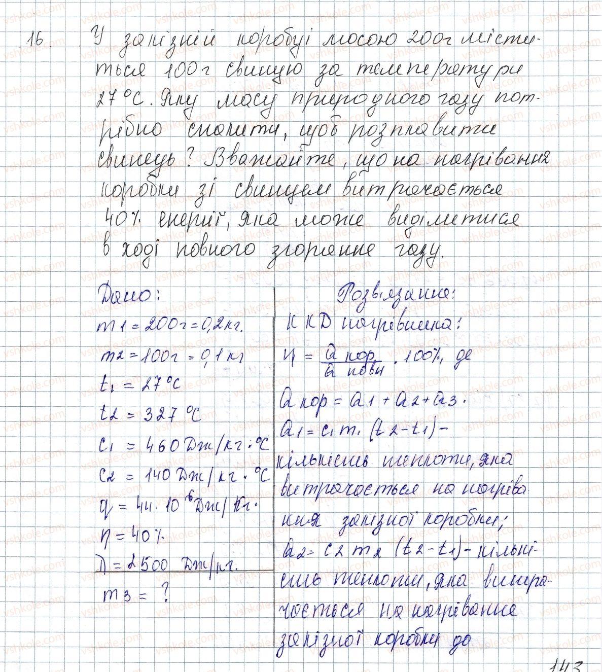 8-fizika-vg-baryahtar-fya-bozhinova-so-dovgij-oo-kiryuhina-2016--rozdil-1-teplovi-yavischa-zavdannya-dlya-samoperevirki-do-rozdilu-1-chastina-2-16-rnd9218.jpg