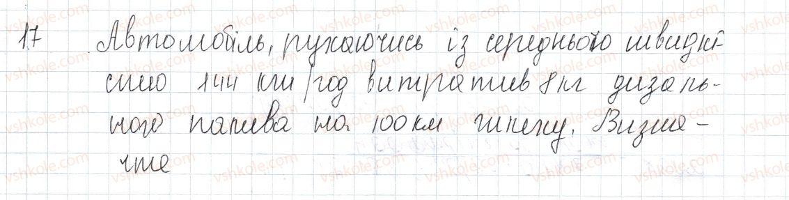 8-fizika-vg-baryahtar-fya-bozhinova-so-dovgij-oo-kiryuhina-2016--rozdil-1-teplovi-yavischa-zavdannya-dlya-samoperevirki-do-rozdilu-1-chastina-2-17-rnd868.jpg