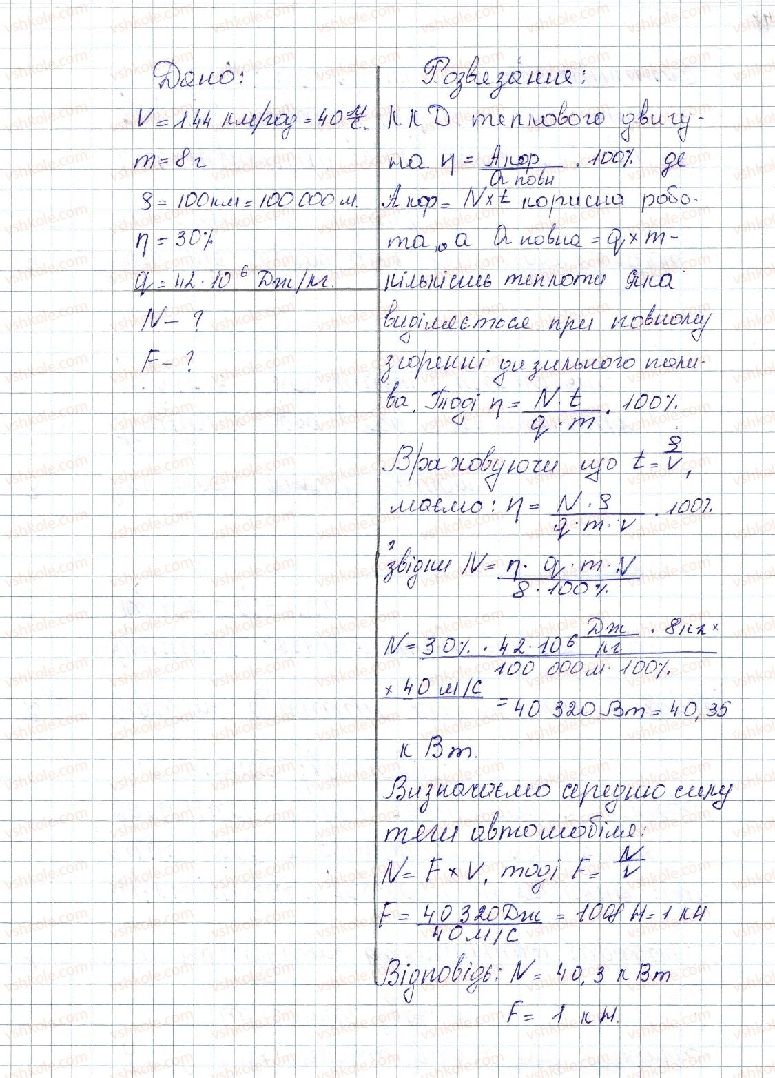 8-fizika-vg-baryahtar-fya-bozhinova-so-dovgij-oo-kiryuhina-2016--rozdil-1-teplovi-yavischa-zavdannya-dlya-samoperevirki-do-rozdilu-1-chastina-2-17-rnd873.jpg