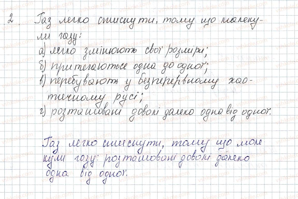 8-fizika-vg-baryahtar-fya-bozhinova-so-dovgij-oo-kiryuhina-2016--rozdil-1-teplovi-yavischa-zavdannya-dlya-samoperevirki-do-rozdilu-1-chastina-2-2-rnd3752.jpg