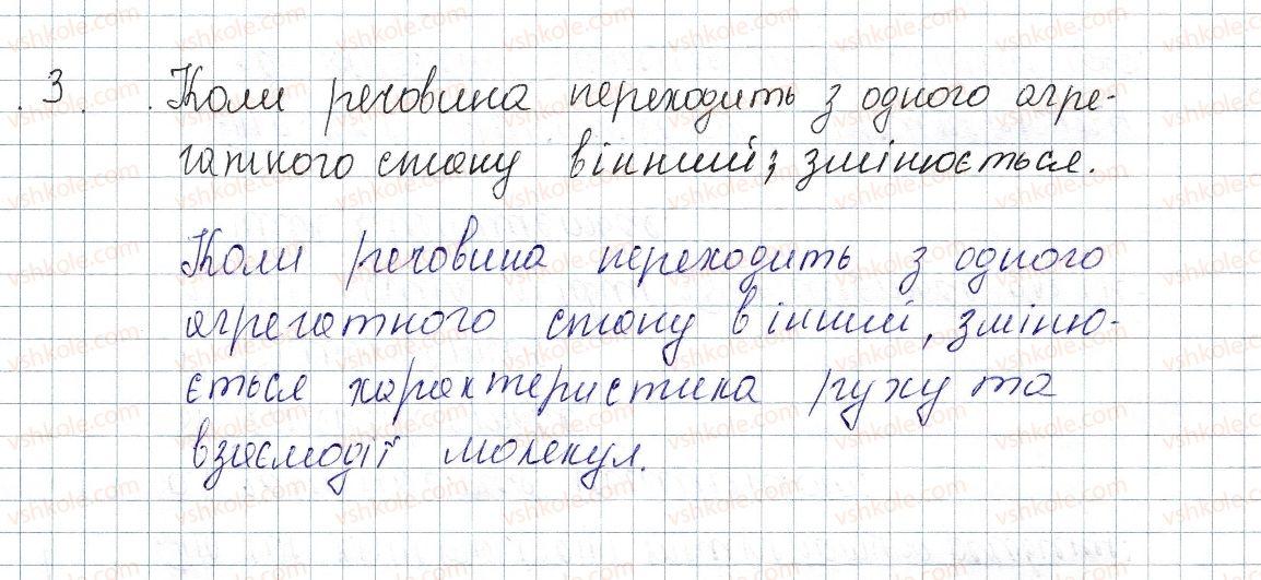 8-fizika-vg-baryahtar-fya-bozhinova-so-dovgij-oo-kiryuhina-2016--rozdil-1-teplovi-yavischa-zavdannya-dlya-samoperevirki-do-rozdilu-1-chastina-2-3-rnd7483.jpg