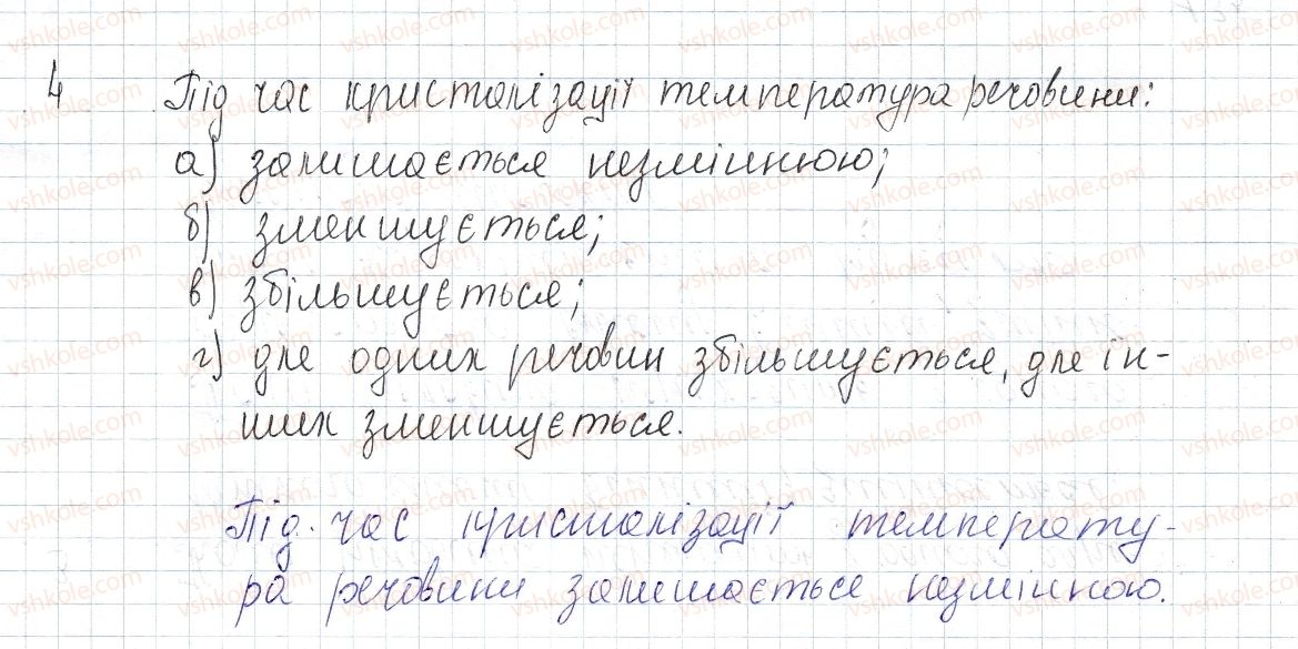 8-fizika-vg-baryahtar-fya-bozhinova-so-dovgij-oo-kiryuhina-2016--rozdil-1-teplovi-yavischa-zavdannya-dlya-samoperevirki-do-rozdilu-1-chastina-2-4-rnd9095.jpg