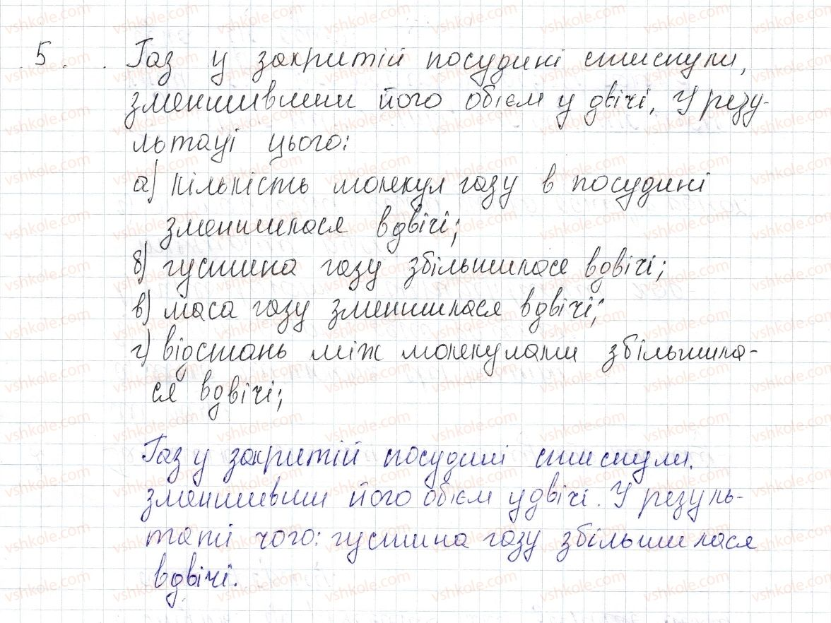 8-fizika-vg-baryahtar-fya-bozhinova-so-dovgij-oo-kiryuhina-2016--rozdil-1-teplovi-yavischa-zavdannya-dlya-samoperevirki-do-rozdilu-1-chastina-2-5-rnd7609.jpg